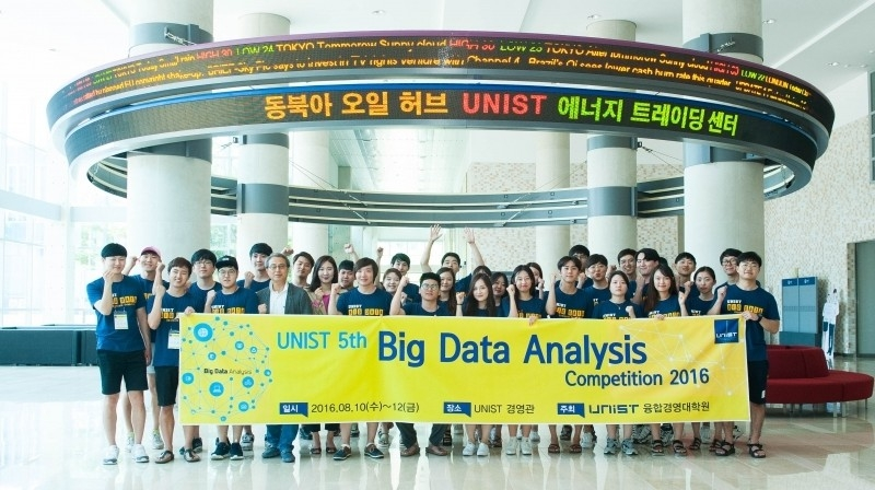 UNIST to Host National Data Analytics Competition