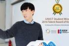 Korean-talent-award-2016.jpg