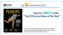 The Top 10 Scientific Discoveries of 2016: What's Your Pick?
