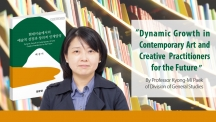 UNIST Professor Publishes Book on Contemporary Art Practice