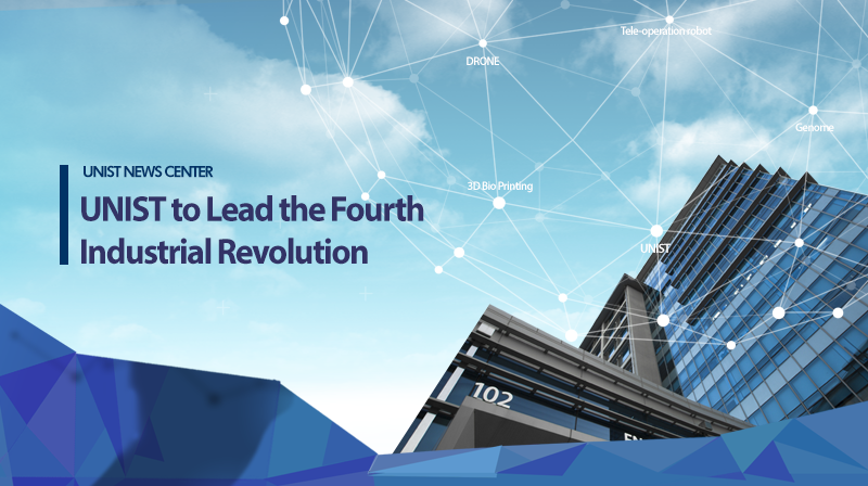 The Role of UNIST In the Fourth Industrial Revolution