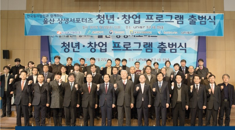 UNIST Helps Ulsan to Create Startup Accelerator for Young Innovators