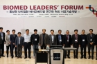 Biomed-Leaders-forum-1.jpg