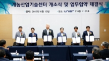 The Signboard-Hanging Ceremony of the Korean Genomics Industrialization and Commercialization Center