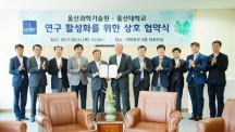 UNIST, University of Ulsan Sign MoU for Research Cooperation