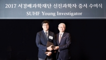 UNIST Professor Honorably Selected as 2017 SUHF Young Investigator