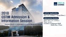 UNIST Hosts Admission Info Sessions for 2018 GSTIM Program