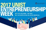 First in Challenge! 2017 UNIST Entrepreneurship Week