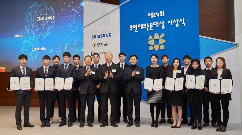UNIST Sweeps Samsung Humantech Paper Awards