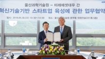UNIST Signs Cooperation MoU with Mirae Asset Daewoo