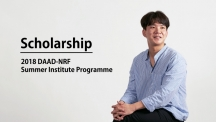 UNIST Graduate Selected for the 2018 DAAD-NRF Summer Institute Program