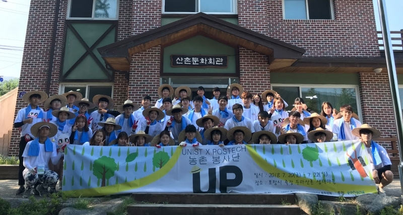 2018 UNIST-POSTECH Rural Community Outreach Project