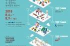 2018-Startup-Summer-Camp-poster.jpg