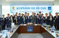UNIST to Host a Roundtable Meeting with Ulsan Metropolitan Council