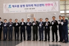 Signboard-hanging-ceremony-of-Haeroum-Alliance-Nuclear-Innovation-Center.jpg