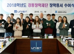 Eleven Students Recognized with 2018 Kyungdong Scholarship Award