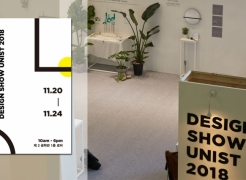 Student Graduation Works Exhibited at Design Show UNIST 2018