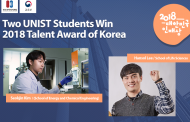 Two UNIST Students Win 2018 Talent Award of Korea