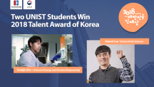 Two UNIST Students Win 2018 Talent Award of Korea