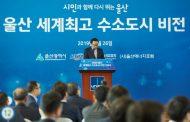 Vision Proclamation Ceremony of '2030 Ulsan World's Leading Hydrogen City'