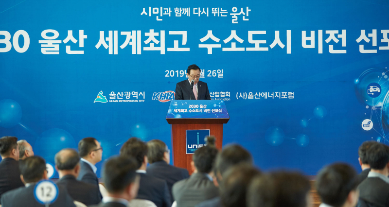 Vision Proclamation Ceremony of '2030 Ulsan World's Leading Hydrogen City'
