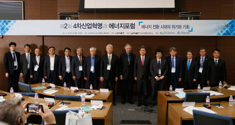 UNIST to Host 2nd 'Fourth Industrial Revolution and Energy Forum'