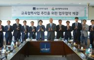 UNIST and Ulsan Metropolitan Office of Education Sign MoU on Education Cooperation