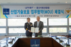 UNIST-and-Ulsan-Metropolitan-Police-Agency-Sign-MoU-1.jpg
