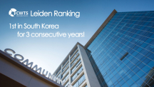UNIST Retains Its Position as S. Korea's No. 1 University for Third Consecutive Year