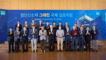 The Successful Completion of 'Graphene Symposium in Ulsan'