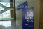 official-opening-of-Smart-Maritime-Accelerator-Center-1.jpg