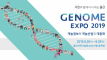 Genome Expo 2019: Genome Information and Industry Coming Closer to the Public