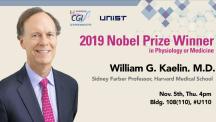 2019 Nobel Laureate in Medicine Visits UNIST