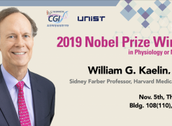 2019 Nobel Laureate in Medicine Visits UNIST