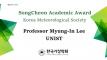 Professor Myong-In Lee Receives Academic Honor from Korean Meteorological Society