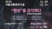 """Sense Fantasy: Listen"" by Science Walden X Seoul Upcycling Workshop"
