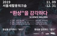 """Sense Fantasy: Listen"" by Science Walden X Seoul Upcycling Workshop"