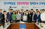 Ten Students Recognized with 2019 Kyungdong Scholarship Award