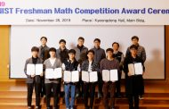 2019 UNIST Freshmen Math Competition Award Ceremony