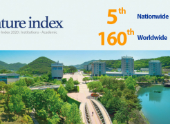 Nature Index 2020: UNIST Ranked No. 5 Nationwide