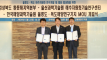 UNIST to Sign Cooperation MoU with KIOST and North Gyeongsang Province