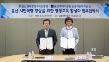 UNIST Embarks on Developing AI Curriculum for Ulsan Citizens