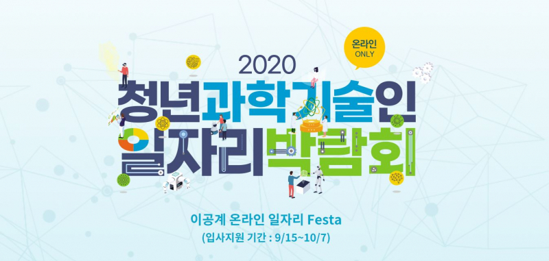 2020 Job Fair for Young Scientists Goes Virtual This Week!