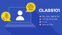 UNIST Receives Generous Gift from Class 101 to Expand Quality Online Education!