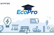 UNIST Receives KRW 10 million Gift from EcoPro to Nurture Battery Talents