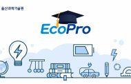 UNIST Receives KRW 10 million Gift from EcoPro to Nurture Battery Talents