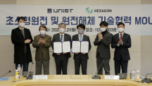 UNIST College of Engineering Signs Cooperation MoU with Intergraph Korea Ltd.
