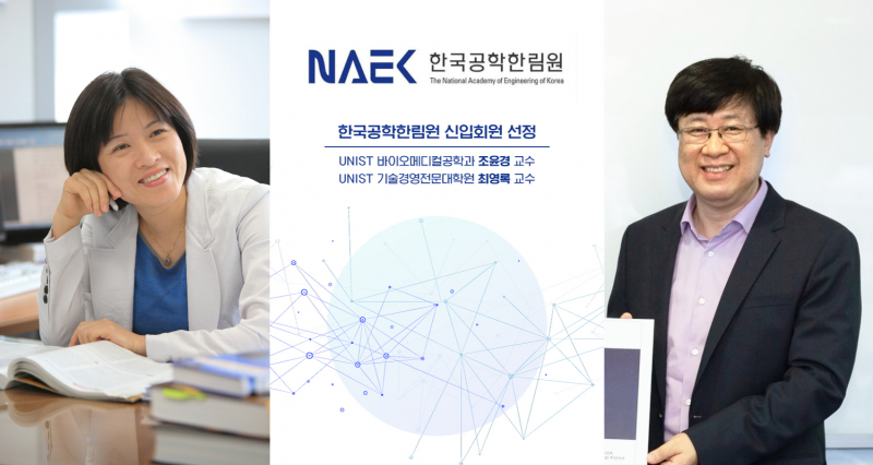 Two UNIST Professors Elected as Member of National Academy of Engineering of Korea!