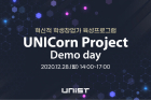 UNICORN-Demo-Day-800x450.jpg