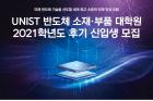 포스터-UNIST-반도체소재부품대학원-2021학년도-신입생-모집_수정.jpg